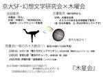 NF告知2014