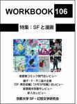 WB106表紙.jpg